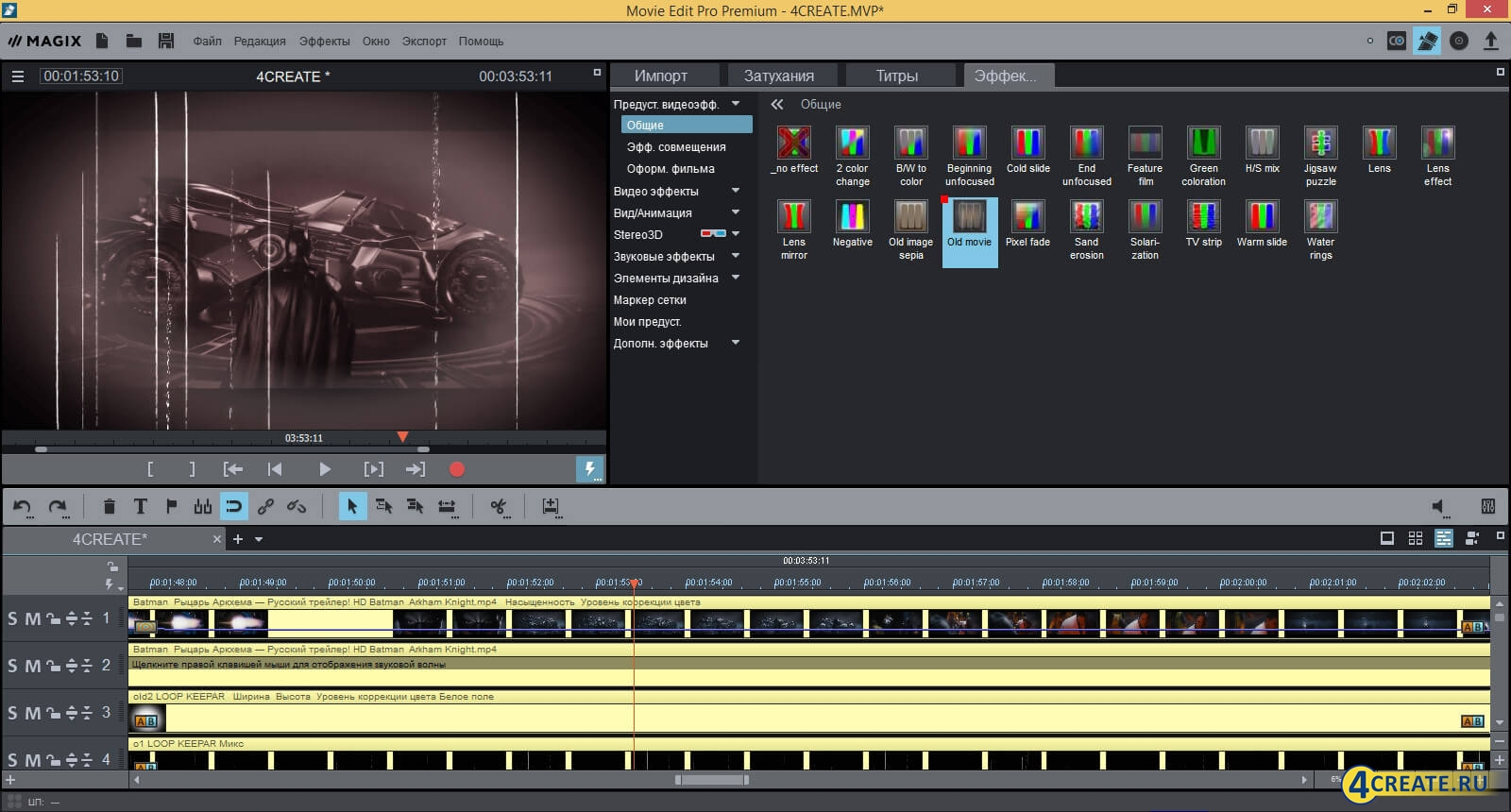 MAGIX Movie Edit Pro 2017 (Скриншот 3)