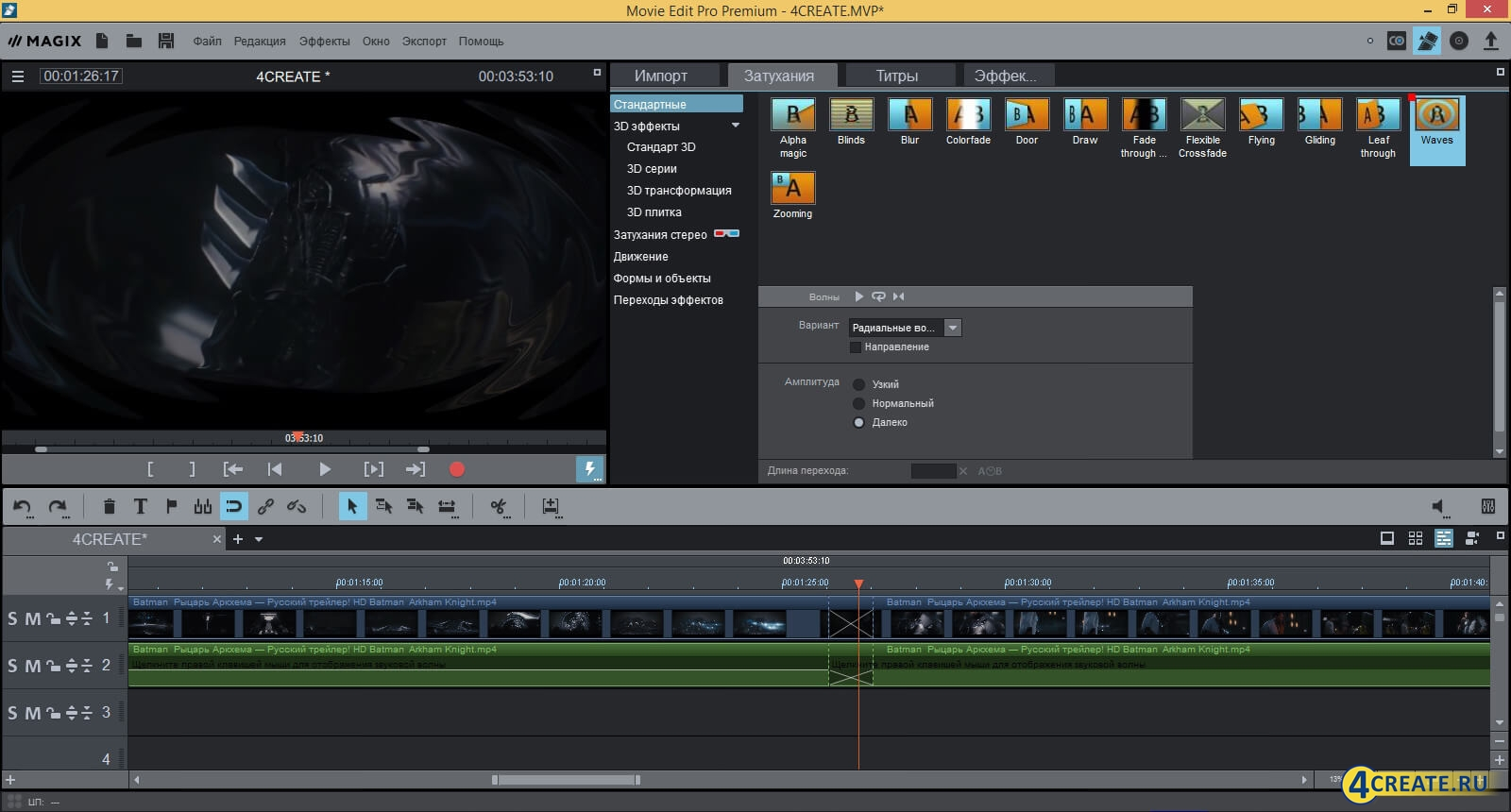 MAGIX Movie Edit Pro 2017 (Скриншот 2)