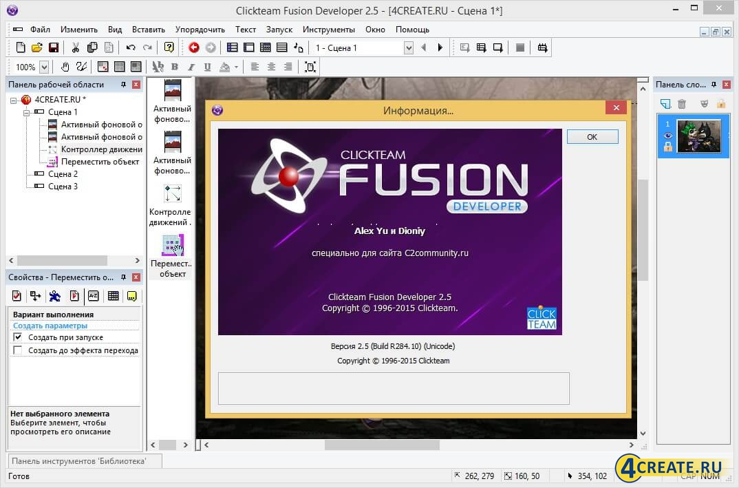 Clickteam Fusion 2.5 (Скриншот 1)