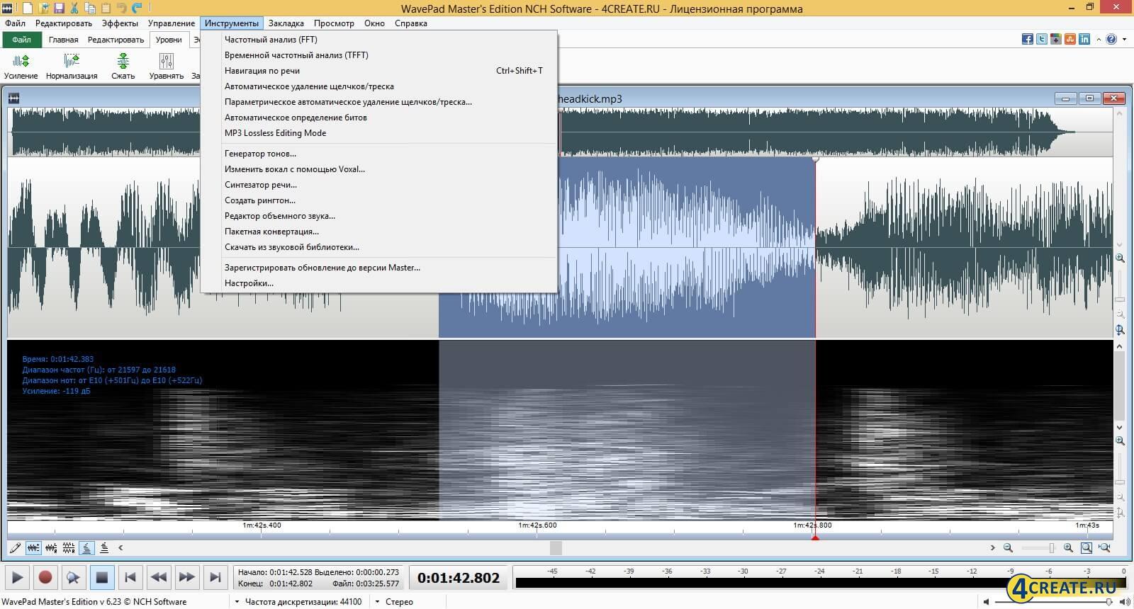 WavePad 6.55 (Скриншот 2)
