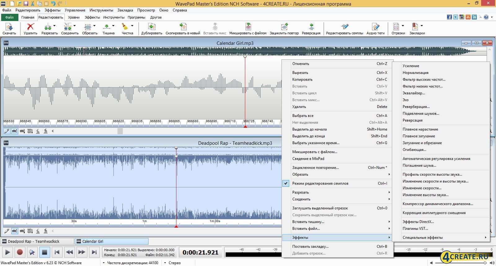 WavePad 6.55 (Скриншот 4)