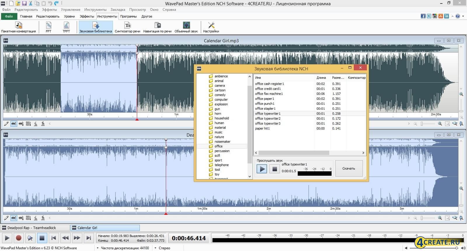 WavePad 6.55 (Скриншот 3)