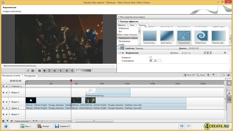 Nero Vision 7.2 (Скриншот 3)
