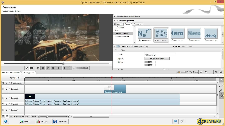 Nero Vision 7.2 (Скриншот 2)