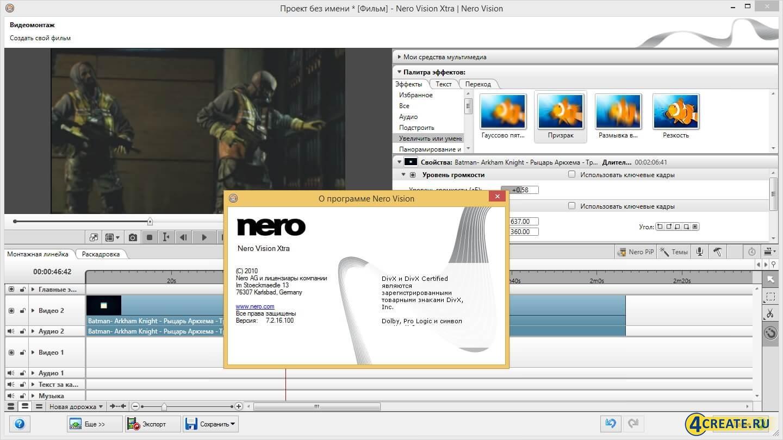 Nero Vision 7.2 (Скриншот 1)