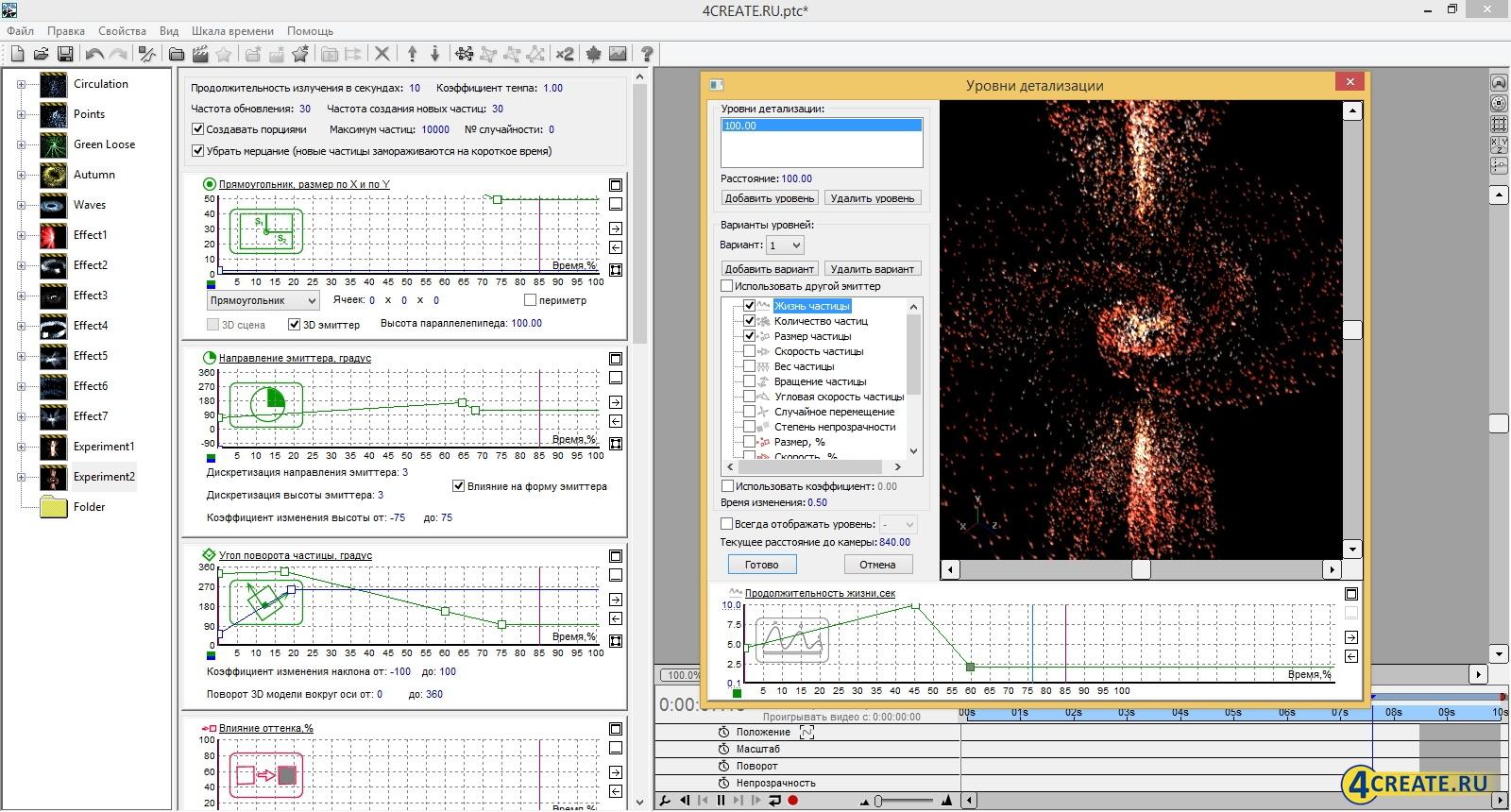 Magic Particles 3D (Скриншот 3)