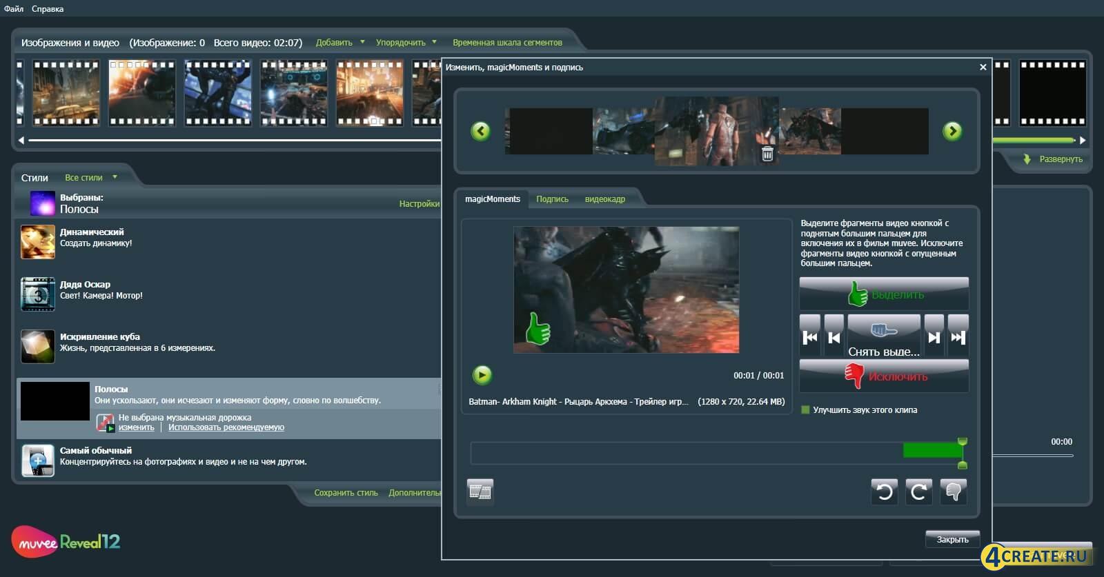 muvee Reveal 12 (Скриншот 2)