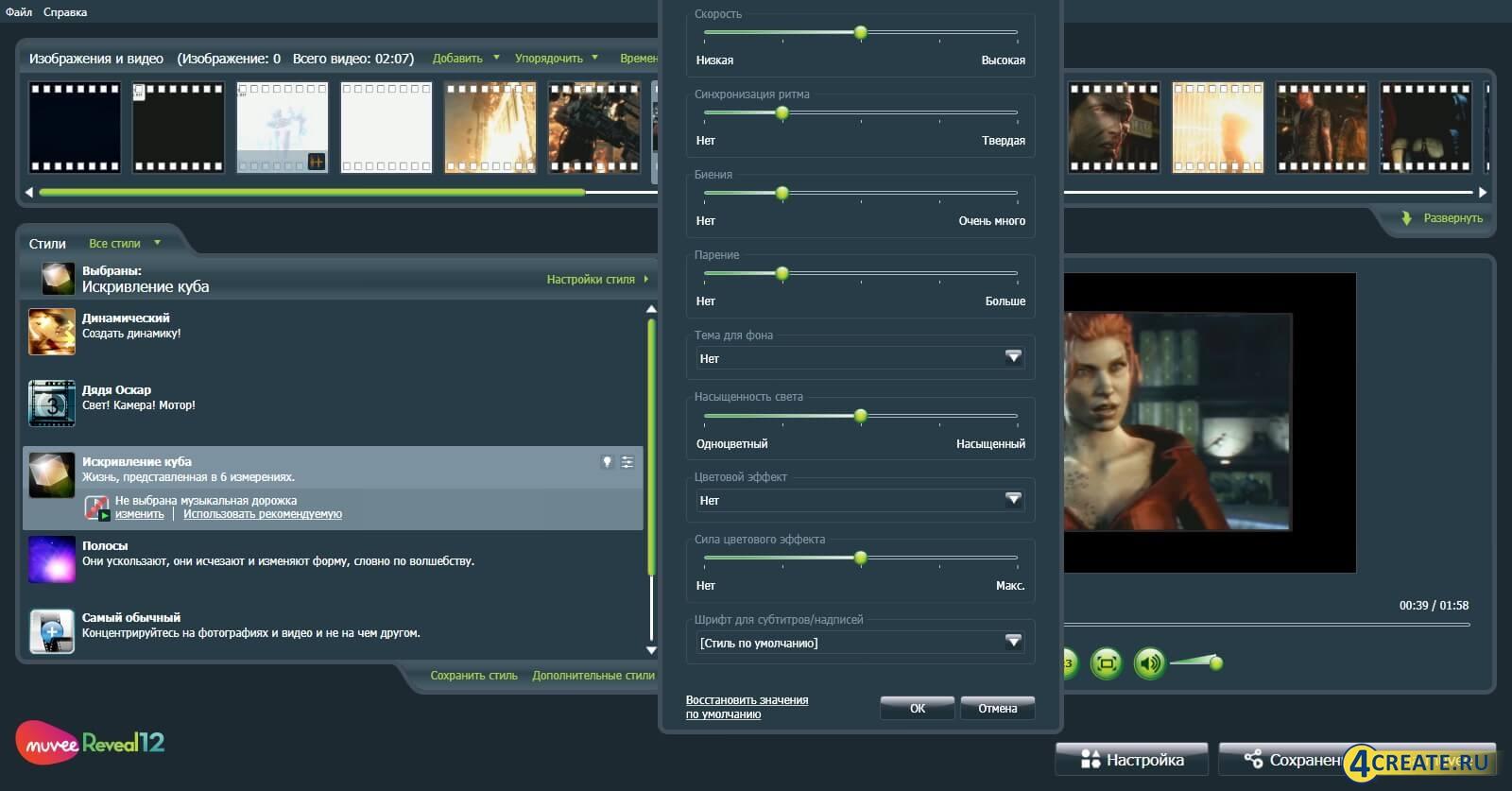 muvee Reveal 12 (Скриншот 3)
