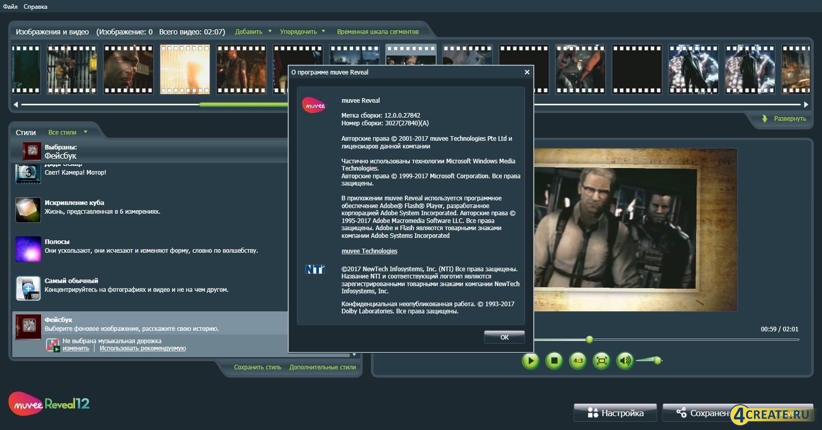 muvee Reveal 12 (Скриншот 1)