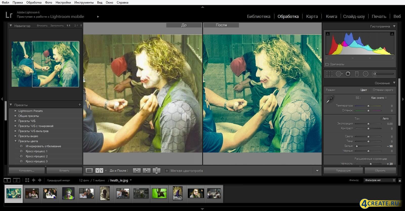 Adobe Lightroom CC (Скриншот 2)