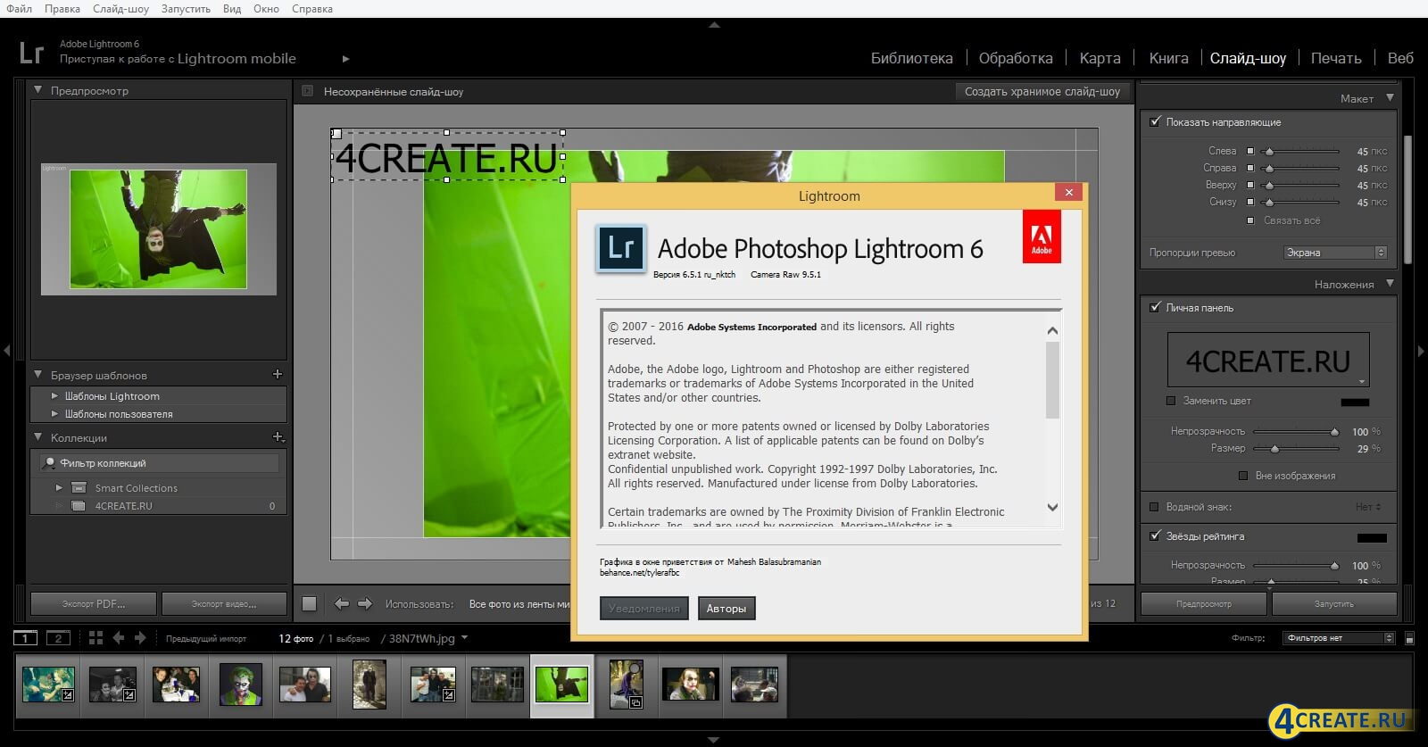 Adobe Lightroom CC (Скриншот 1)