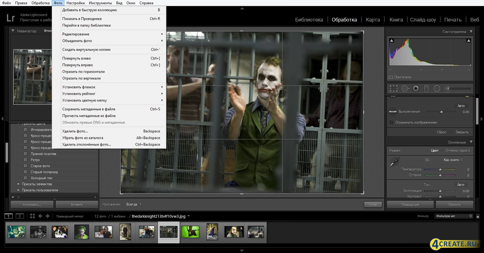 Adobe Lightroom CC (Скриншот 4)
