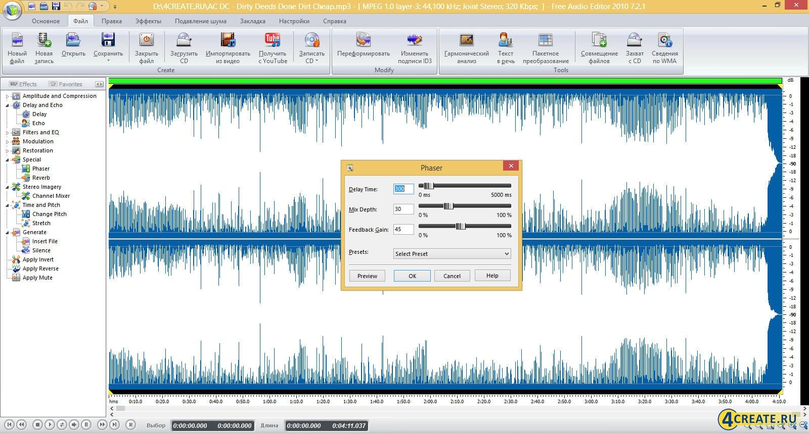 Free Audio Editor 7.2 (Скриншот 2)