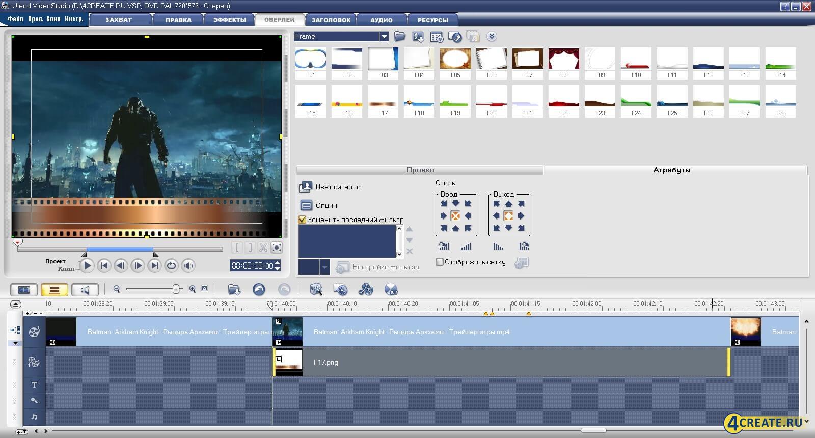 Ulead VideoStudio 11.5 (Скриншот 4)