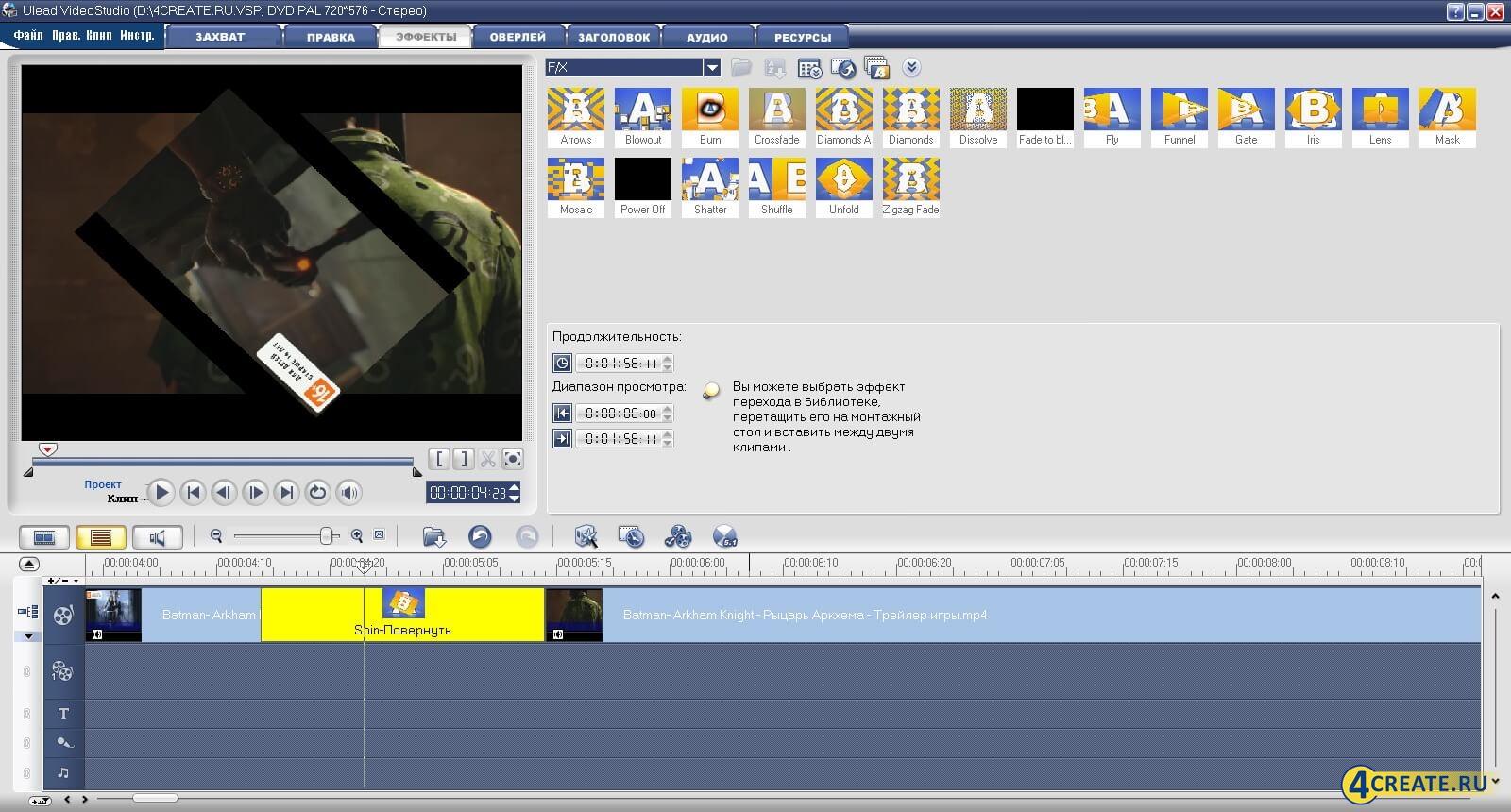 Ulead VideoStudio 11.5 (Скриншот 1)