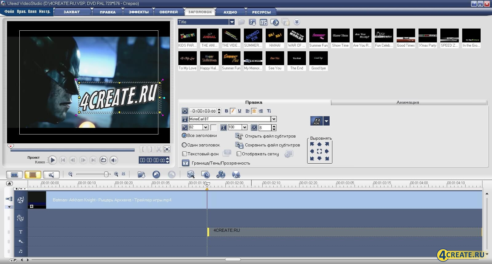Ulead VideoStudio 11.5 (Скриншот 3)