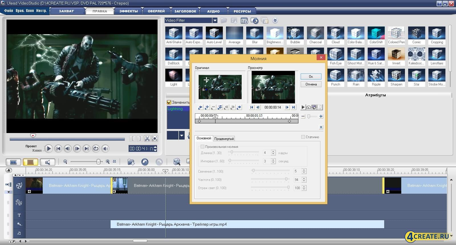 Ulead VideoStudio 11.5 (Скриншот 2)