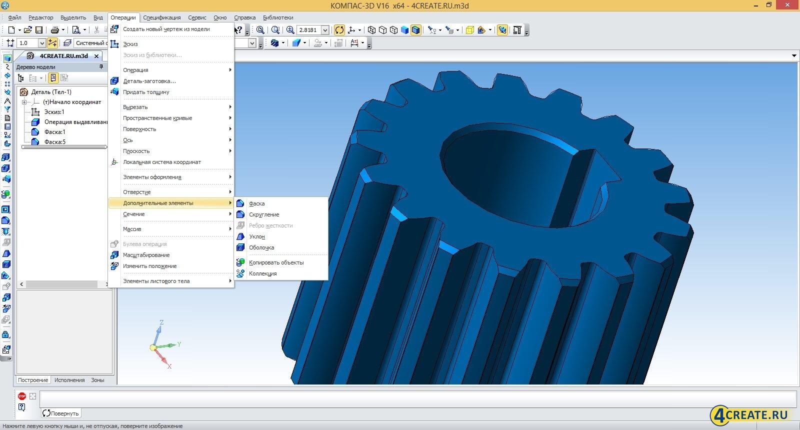 КОМПАС-3D V16 (Скриншот 2)