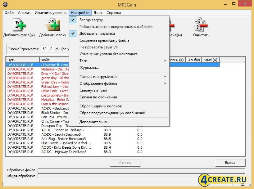 MP3Gain 1.4.6 (Скриншот 4)