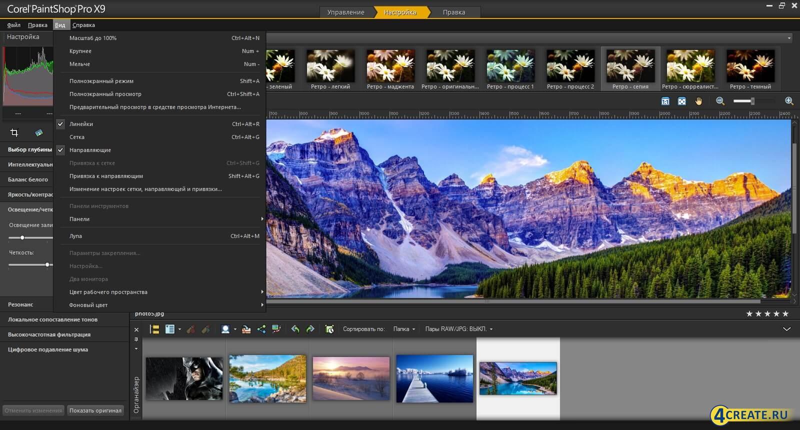 Corel PaintShop Pro X9 (Скриншот 4)