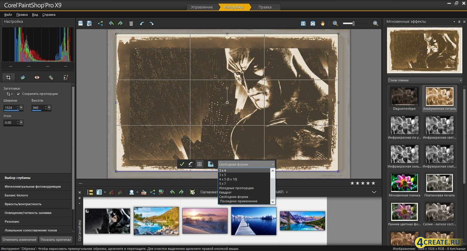 Corel PaintShop Pro X9 (Скриншот 2)