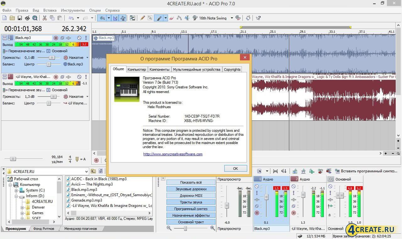 Sony ACID Pro 7 (Скриншот 1)