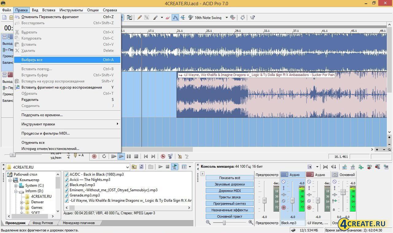 Sony ACID Pro 7 (Скриншот 2)