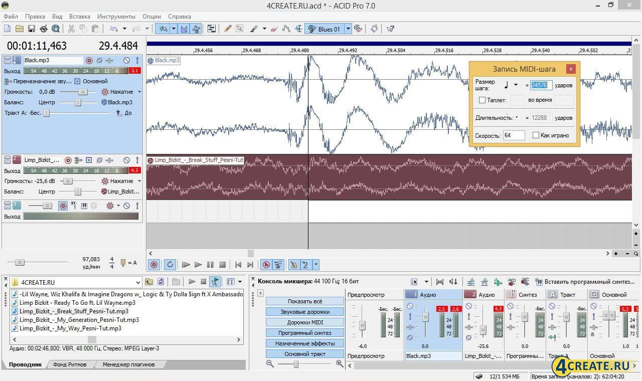 Sony ACID Pro 7 (Скриншот 3)