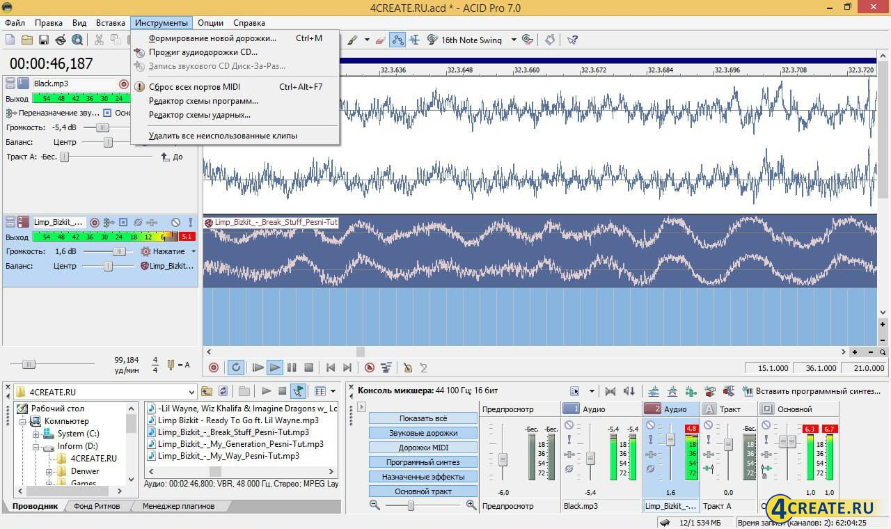 Sony ACID Pro 7 (Скриншот 4)