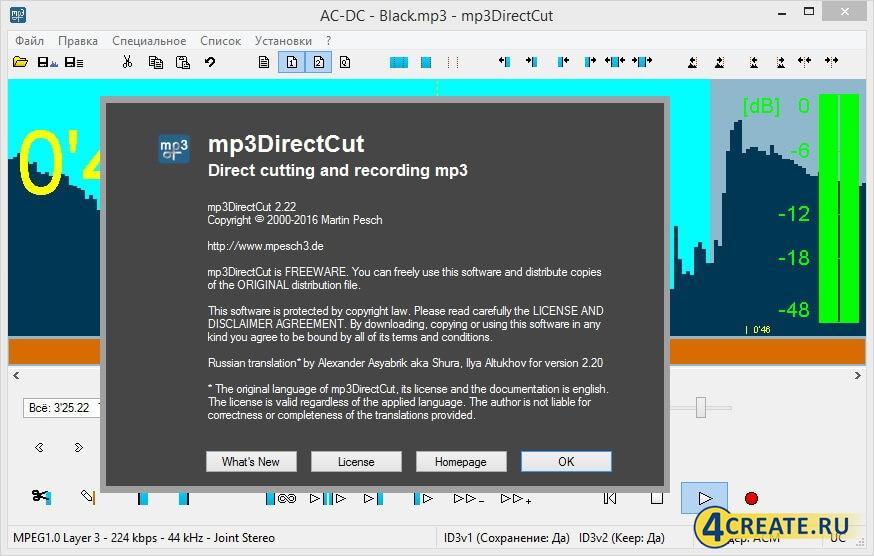 mp3DirectCut 2.22 (Скриншот 1)