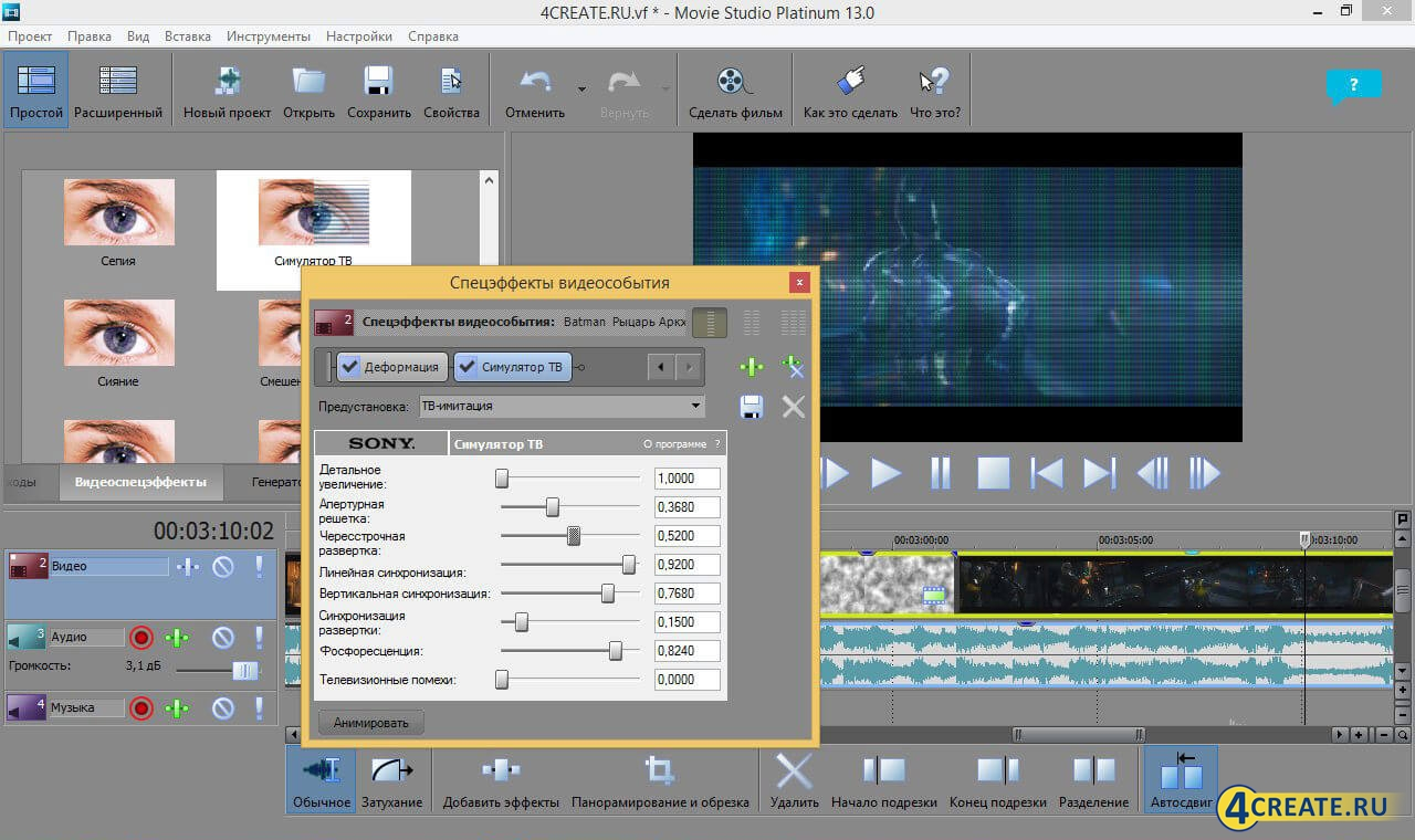 Sony VEGAS Movie Studio 13 (Скриншот 2)