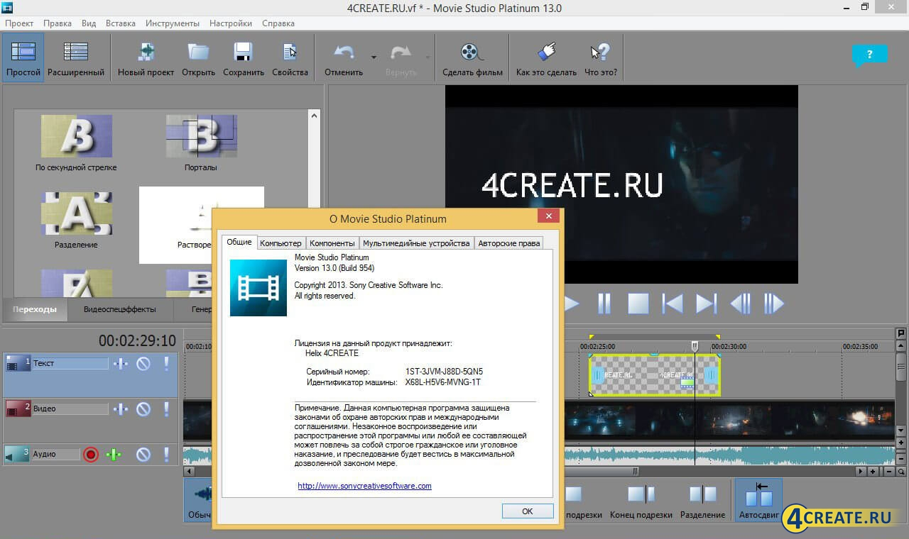 Sony VEGAS Movie Studio 13 (Скриншот 1)