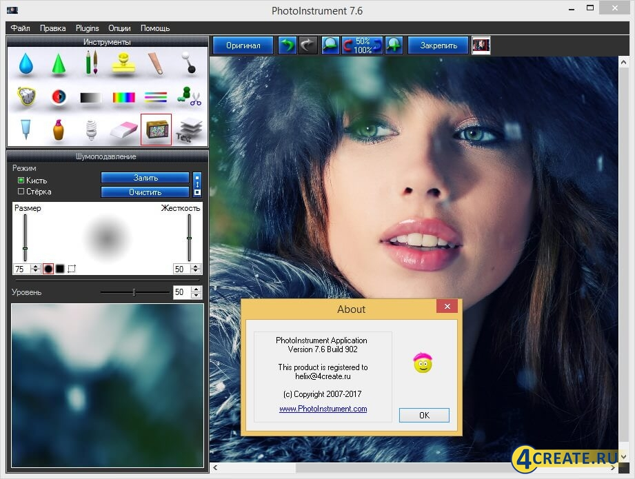 PhotoInstrument 7.6 (Скриншот 1)
