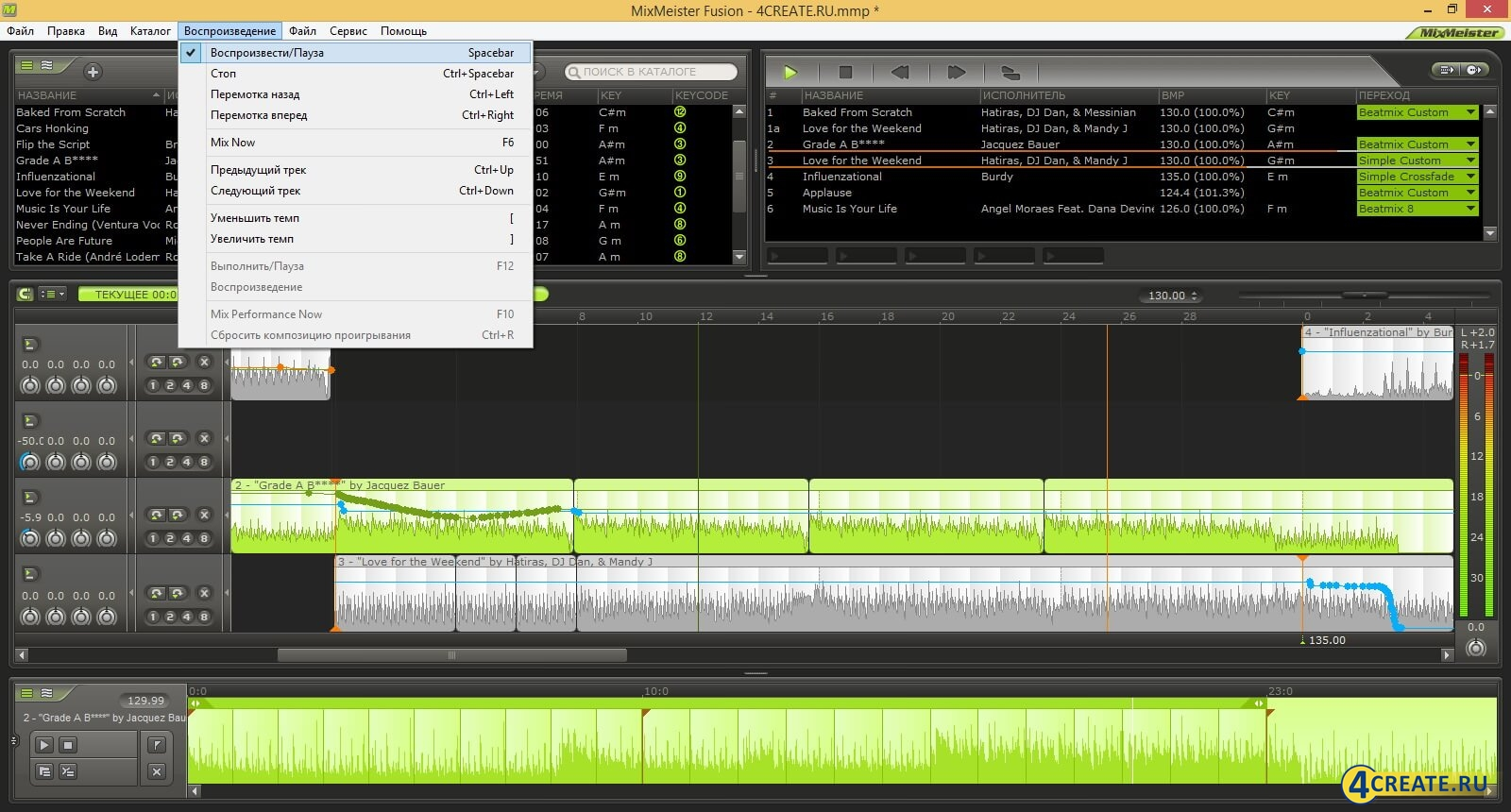 MixMeister Fusion 7.4 (Скриншот 2)