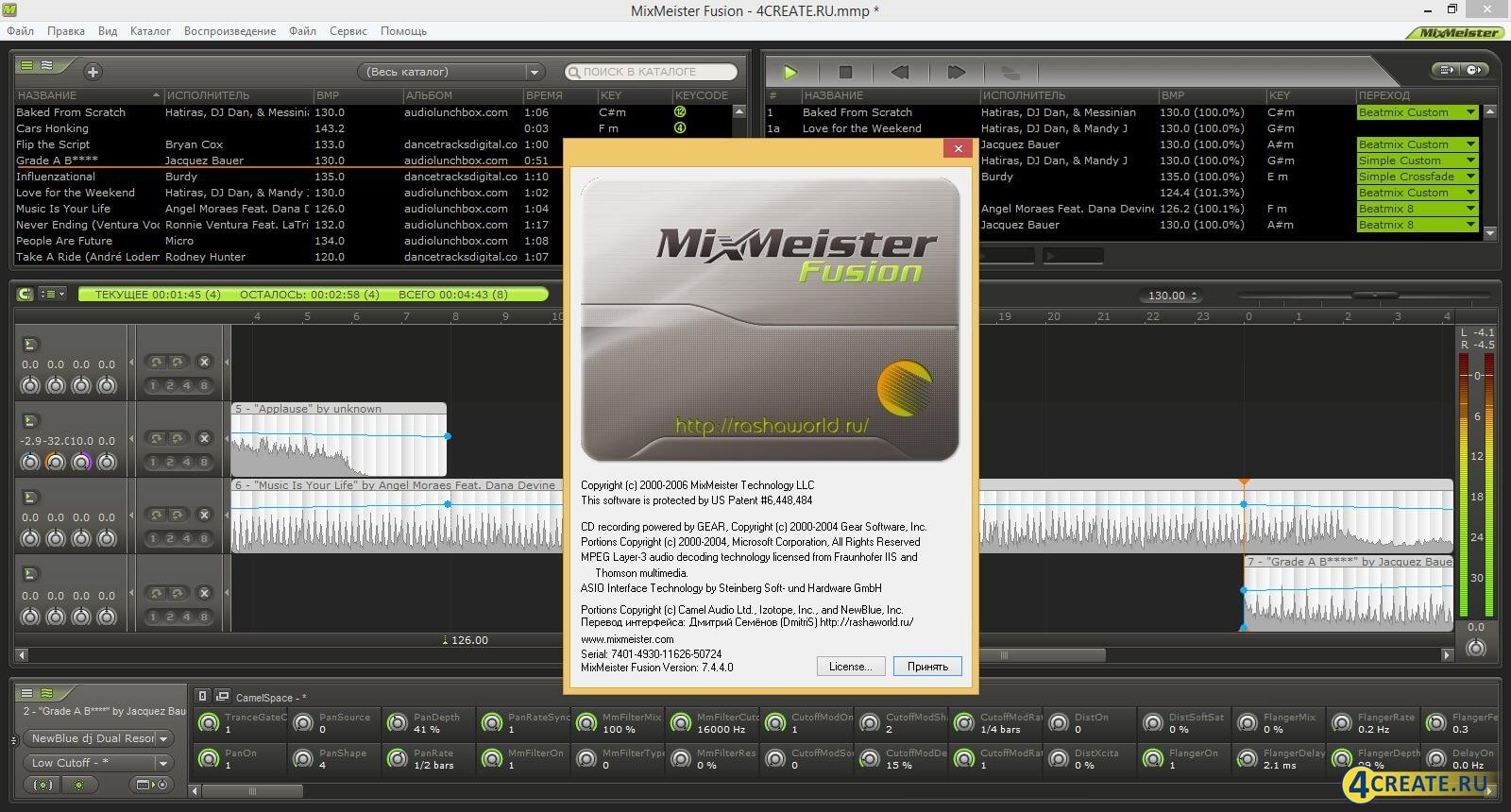 MixMeister Fusion 7.4 (Скриншот 1)
