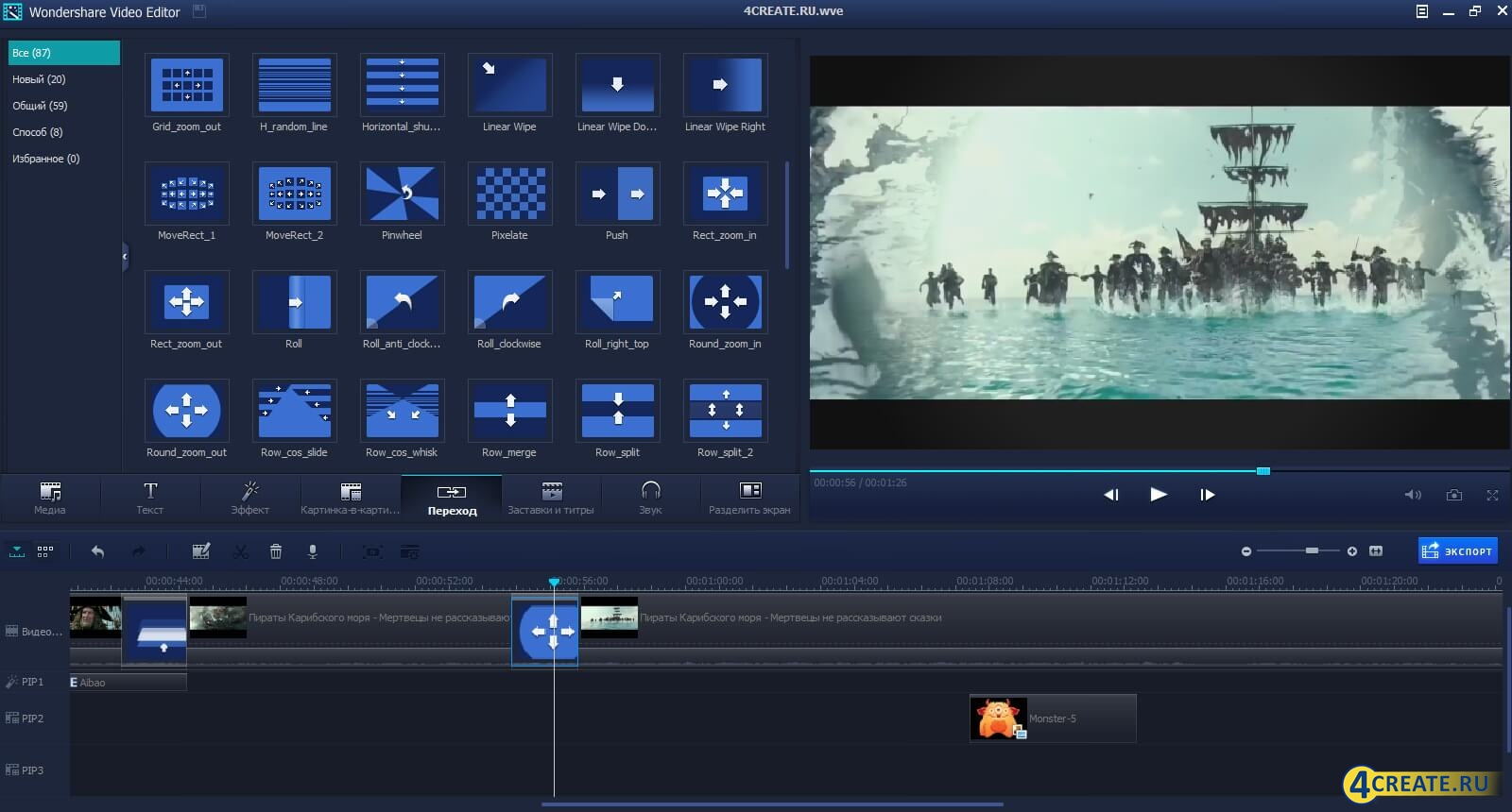 Wondershare Video Editor 5.1 (Скриншот 3)