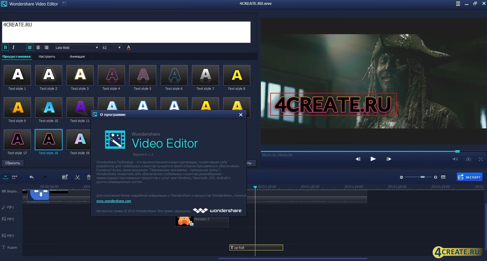 Wondershare Video Editor 5.1 (Скриншот 1)