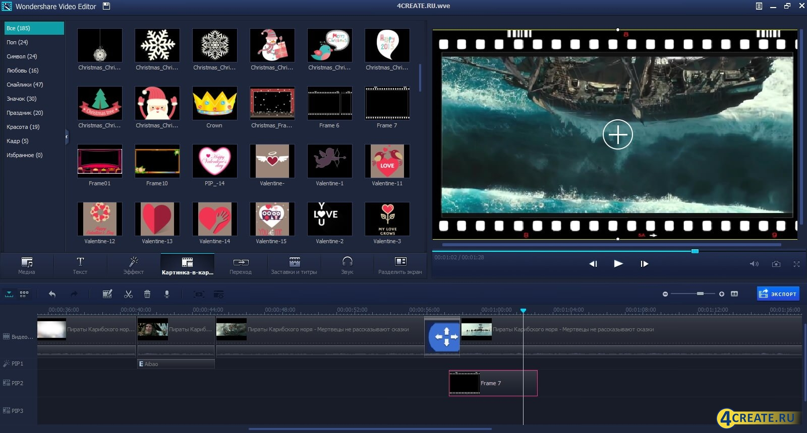Wondershare Video Editor 5.1 (Скриншот 4)