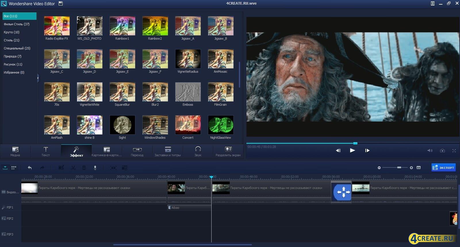 Wondershare Video Editor 5.1 (Скриншот 2)