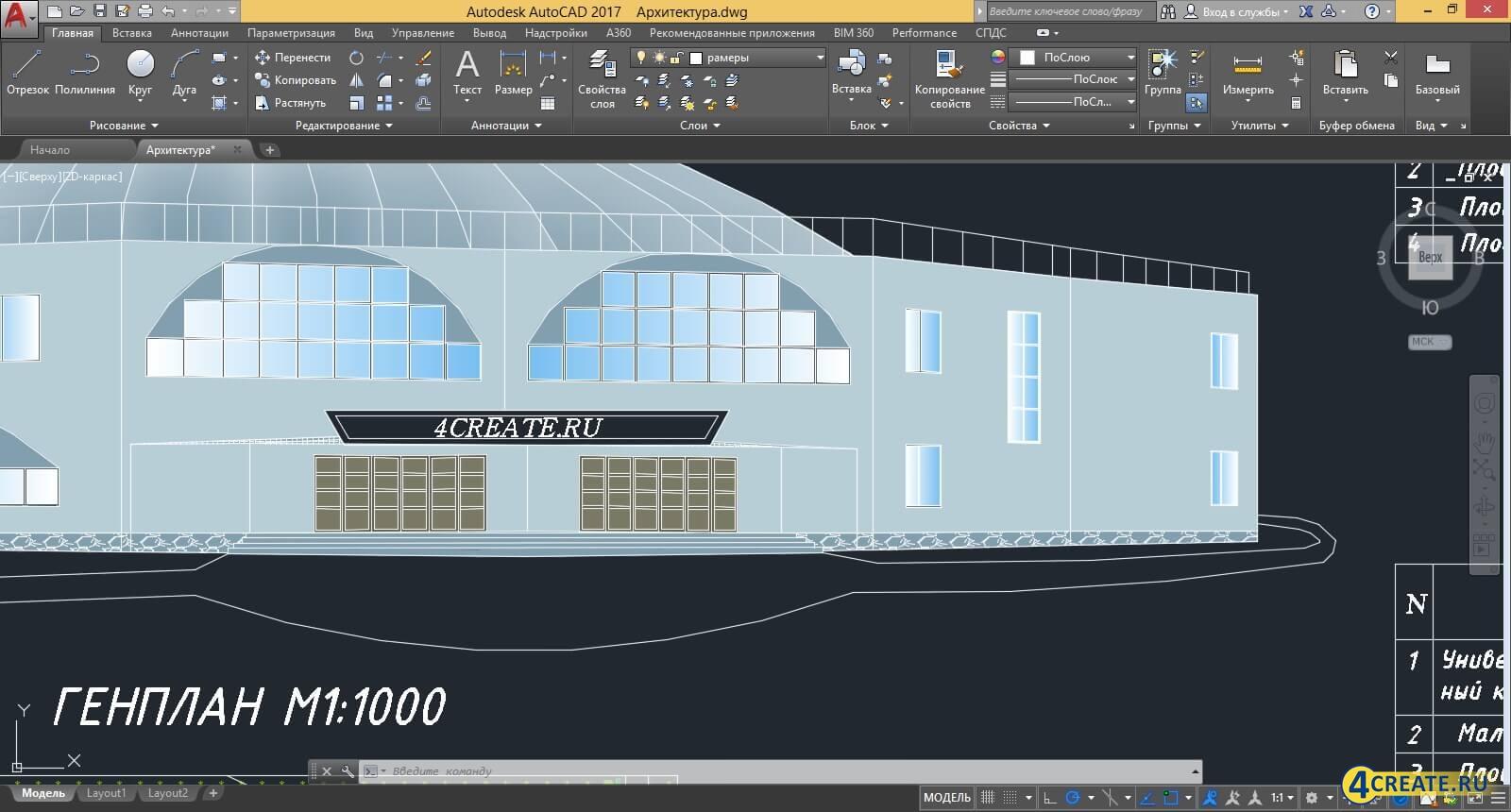 AutoCAD 2017 (Скриншот 1)