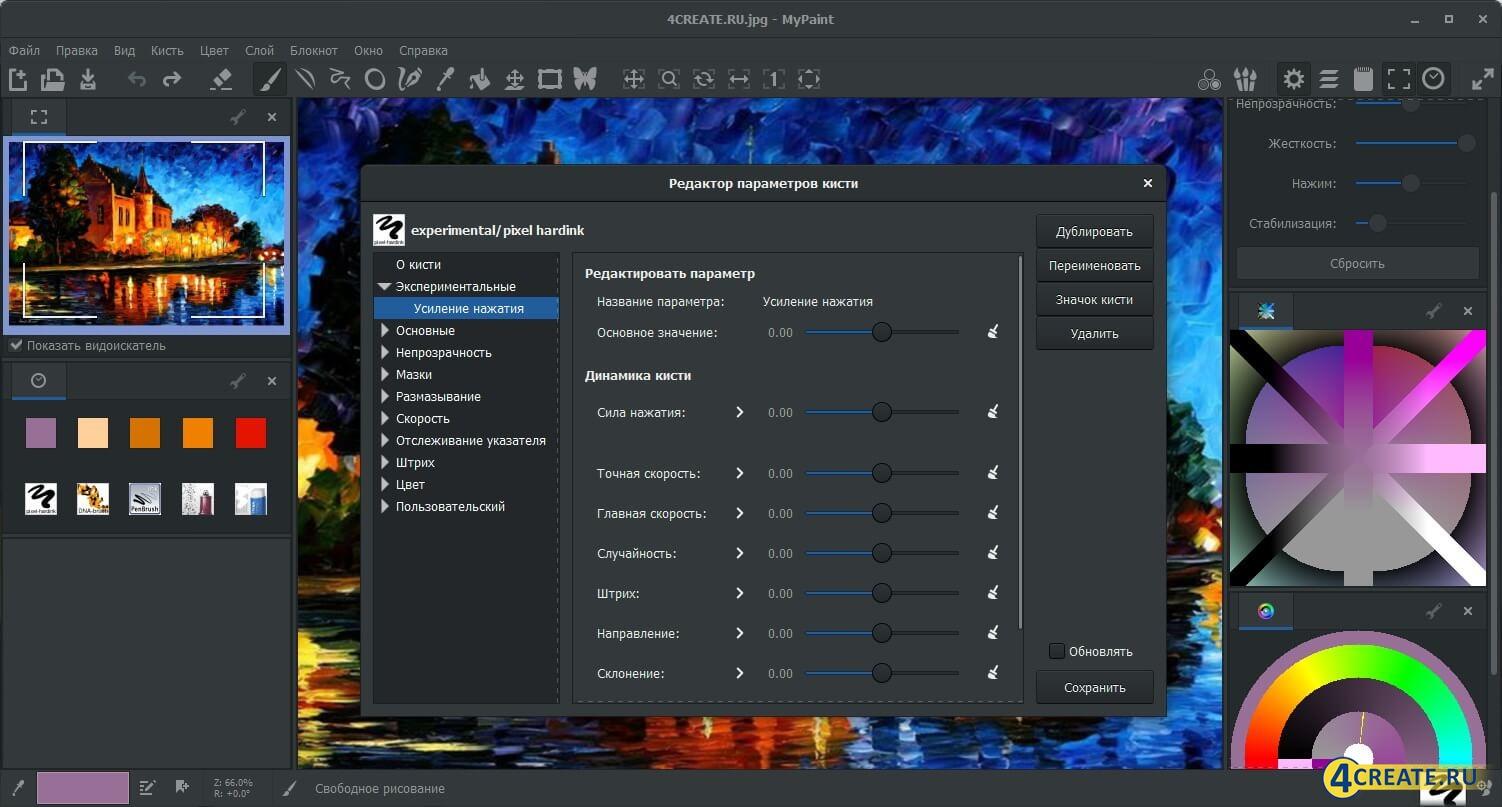 MyPaint 1.2 (Скриншот 2)