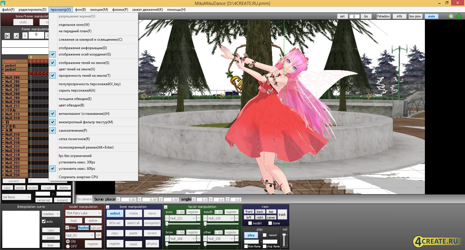 MikuMikuDance (Скриншот 4)