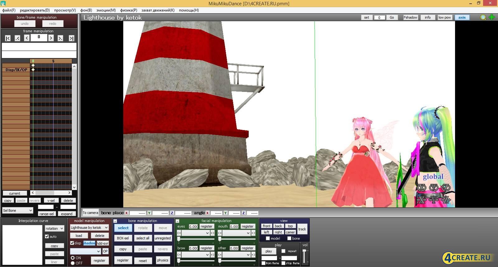 MikuMikuDance (Скриншот 3)