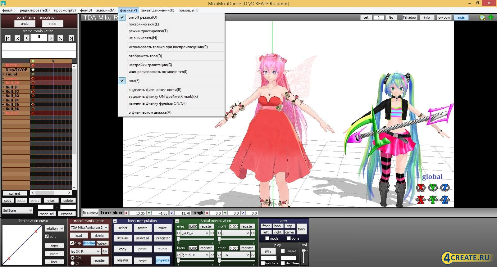 MikuMikuDance (Скриншот 2)