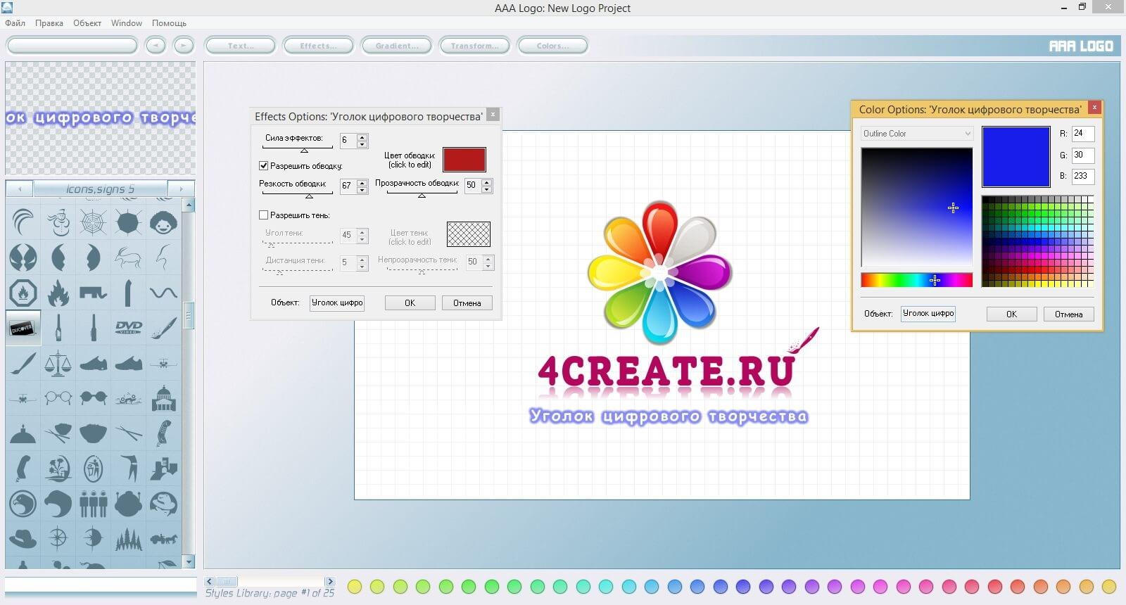Скачать программу aaa logo
