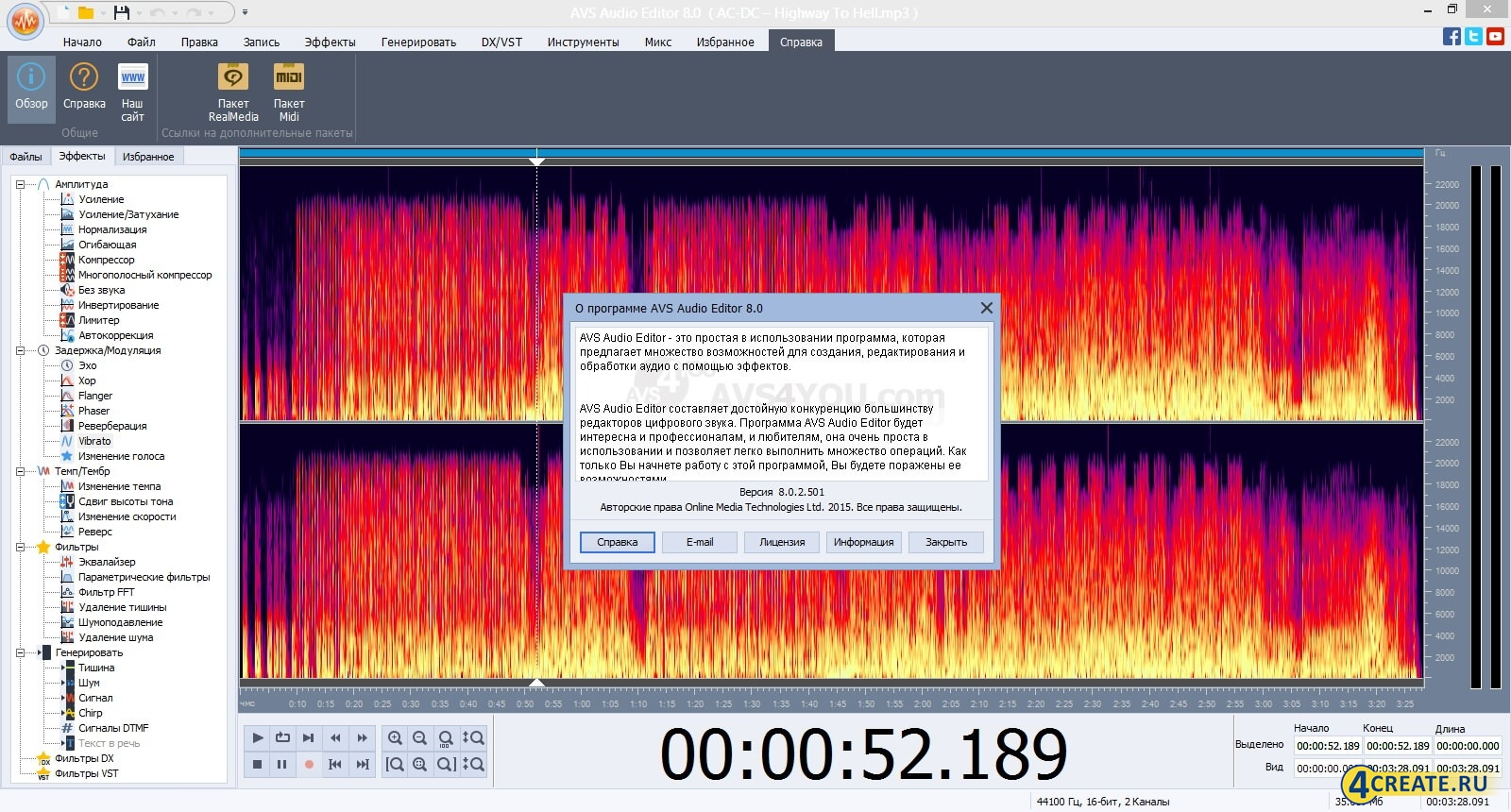 AVS Audio Editor 8.3 (Скриншот 1)