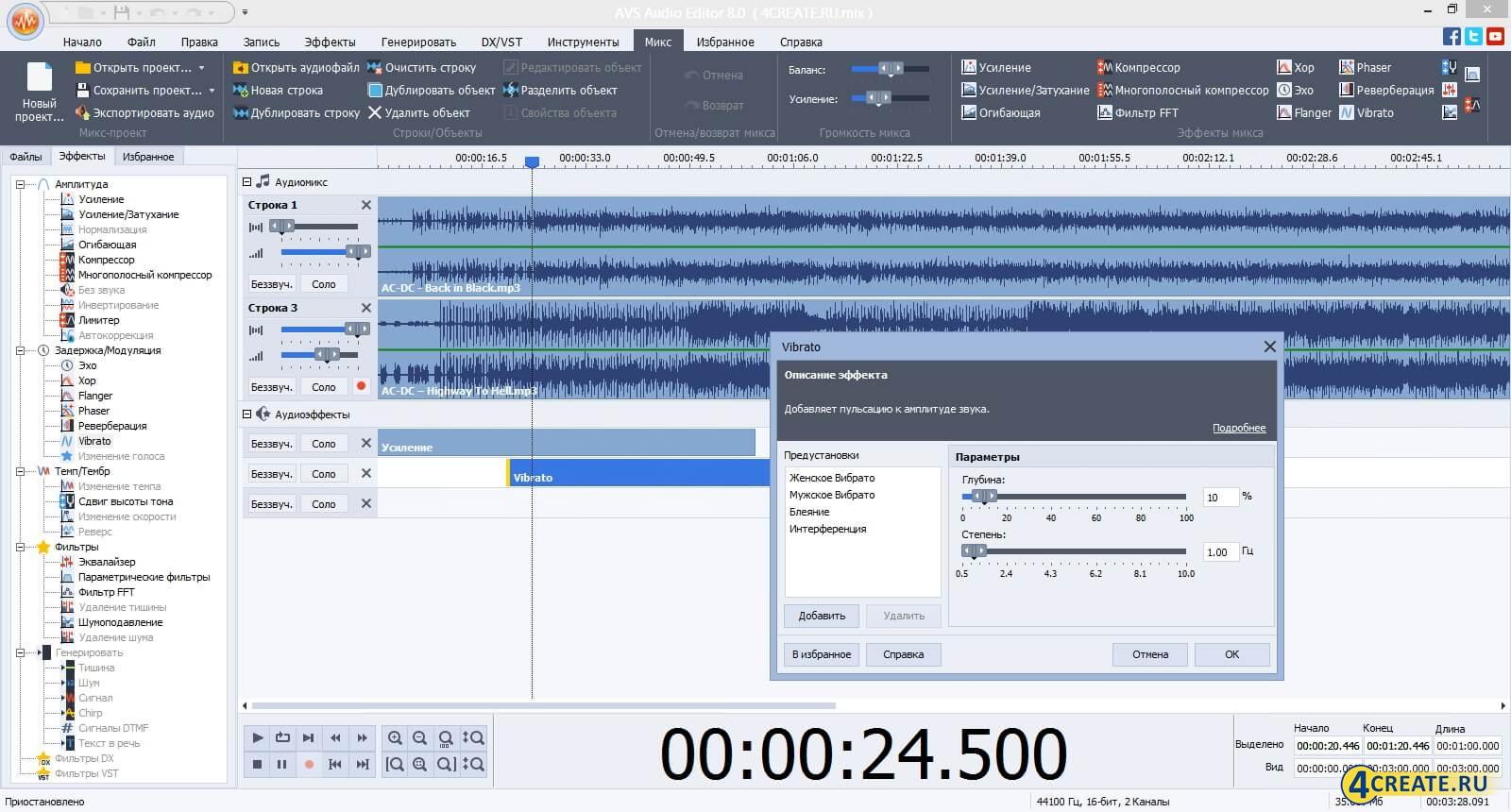 AVS Audio Editor 8.3 (Скриншот 3)