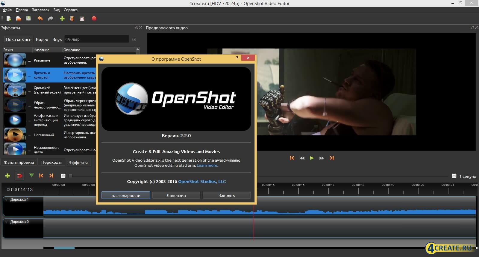 OpenShot Video Editor 2.2 (Скриншот 1)