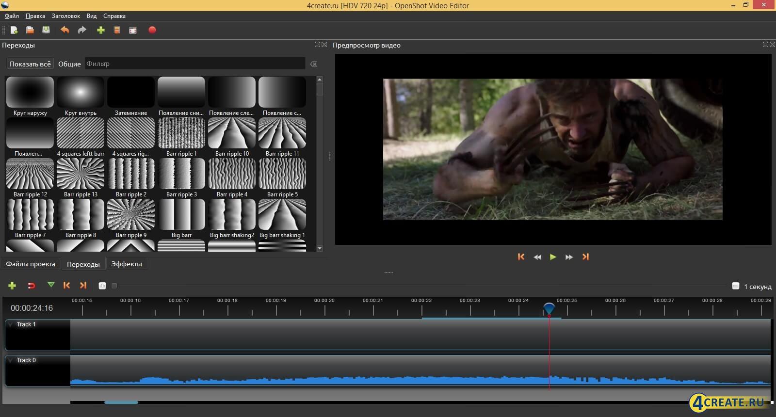 OpenShot Video Editor 2.2 (Скриншот 3)