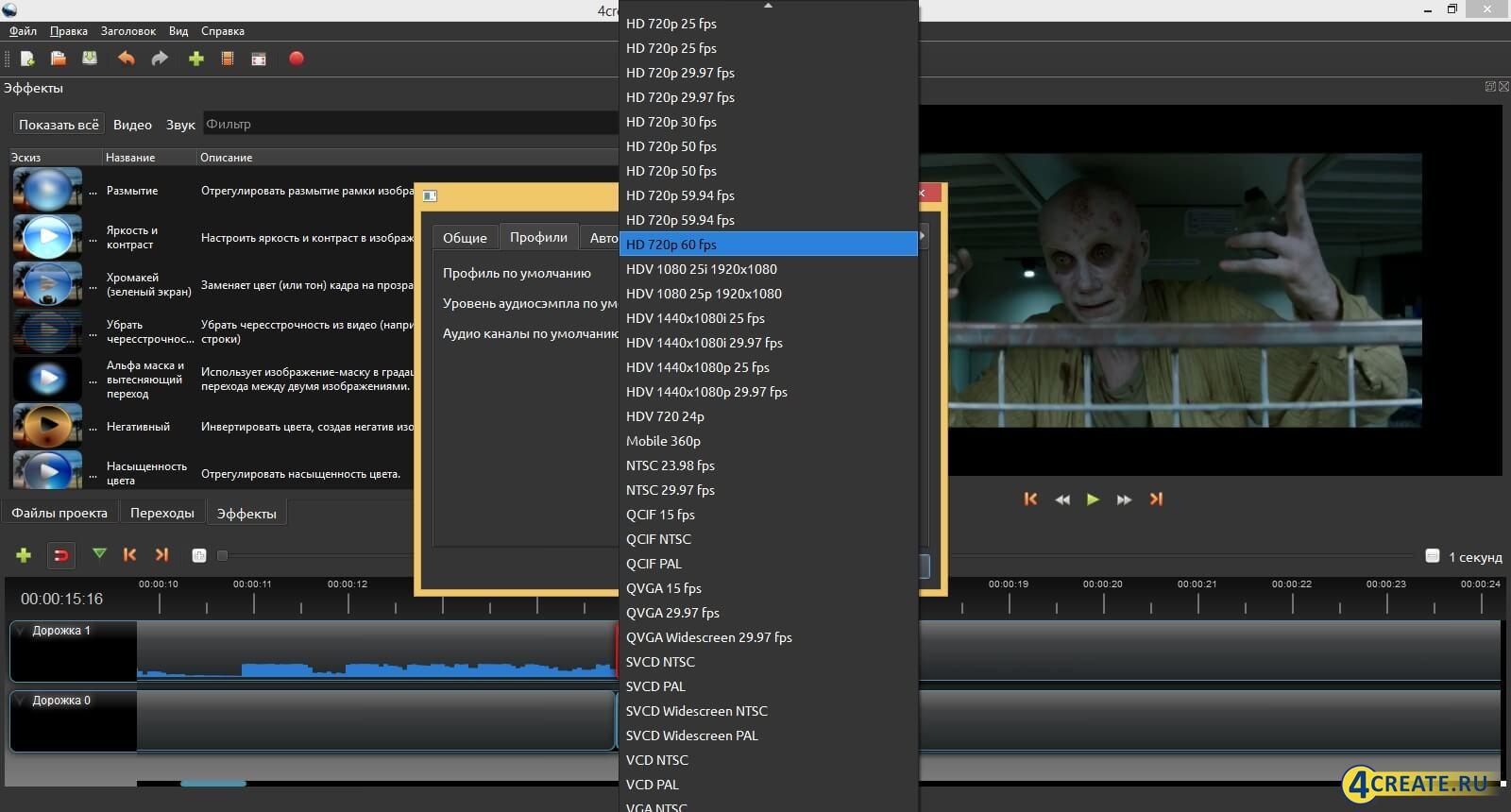 OpenShot Video Editor 2.2 (Скриншот 2)